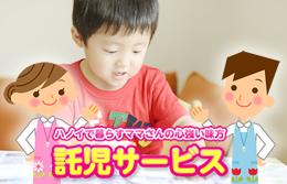 ひまわり幼稚園の託児サービス