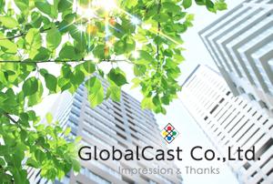 日本企業:株式会社グローバルキャスト